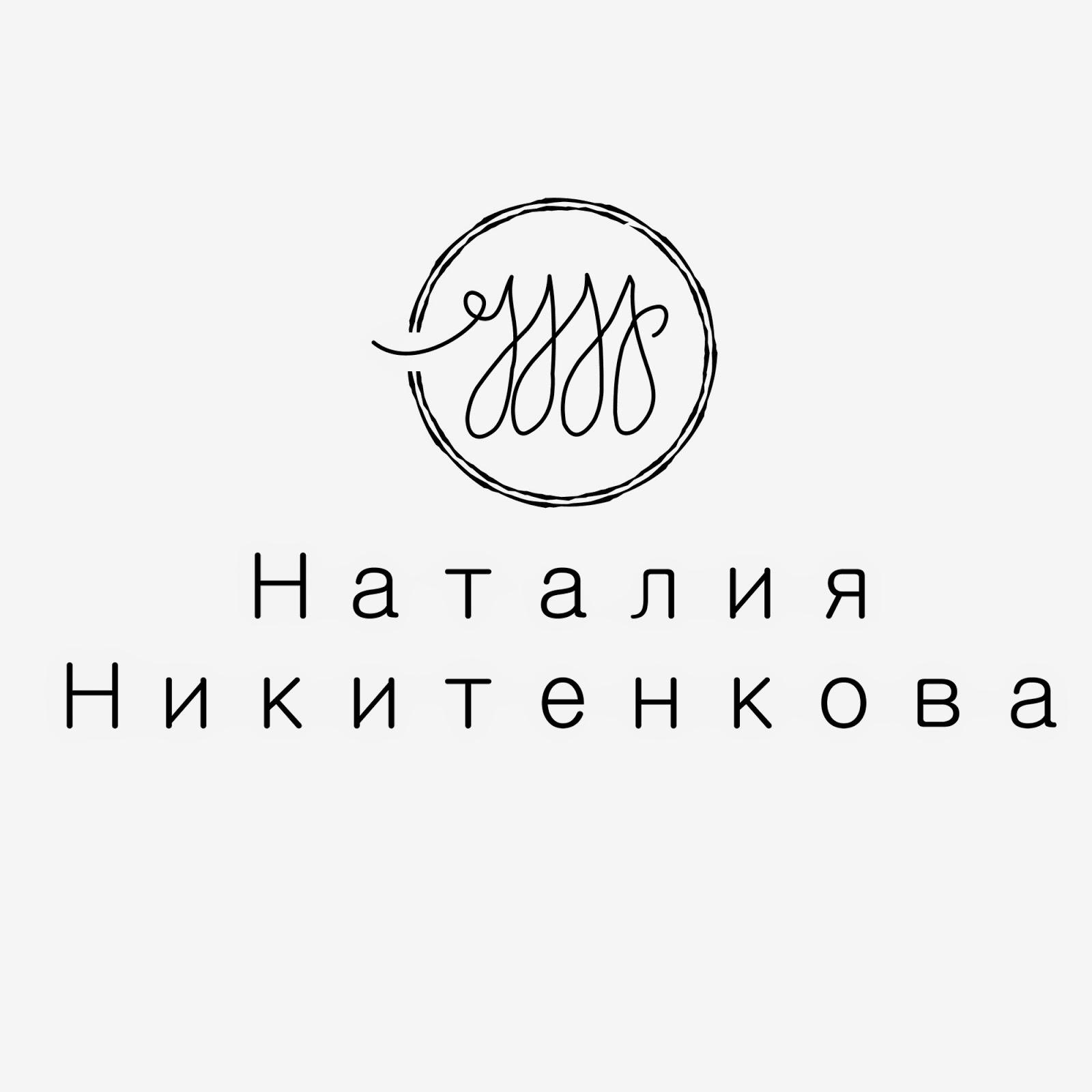 логотип, Никитенкова Наталия, лого, ручная работа, handmade