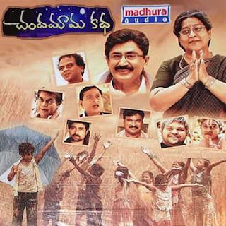 Chandamama Katha (2011) movie wallpaper{ilovemediafire.blogspot.com}