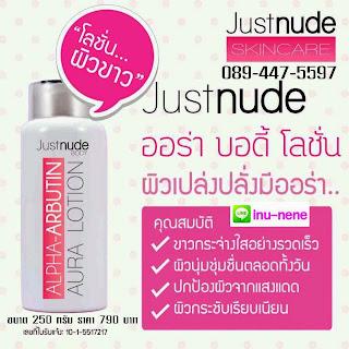 http://justnude-skincare.blogspot.com/2015/01/justnude-aura-body-lotion.html
