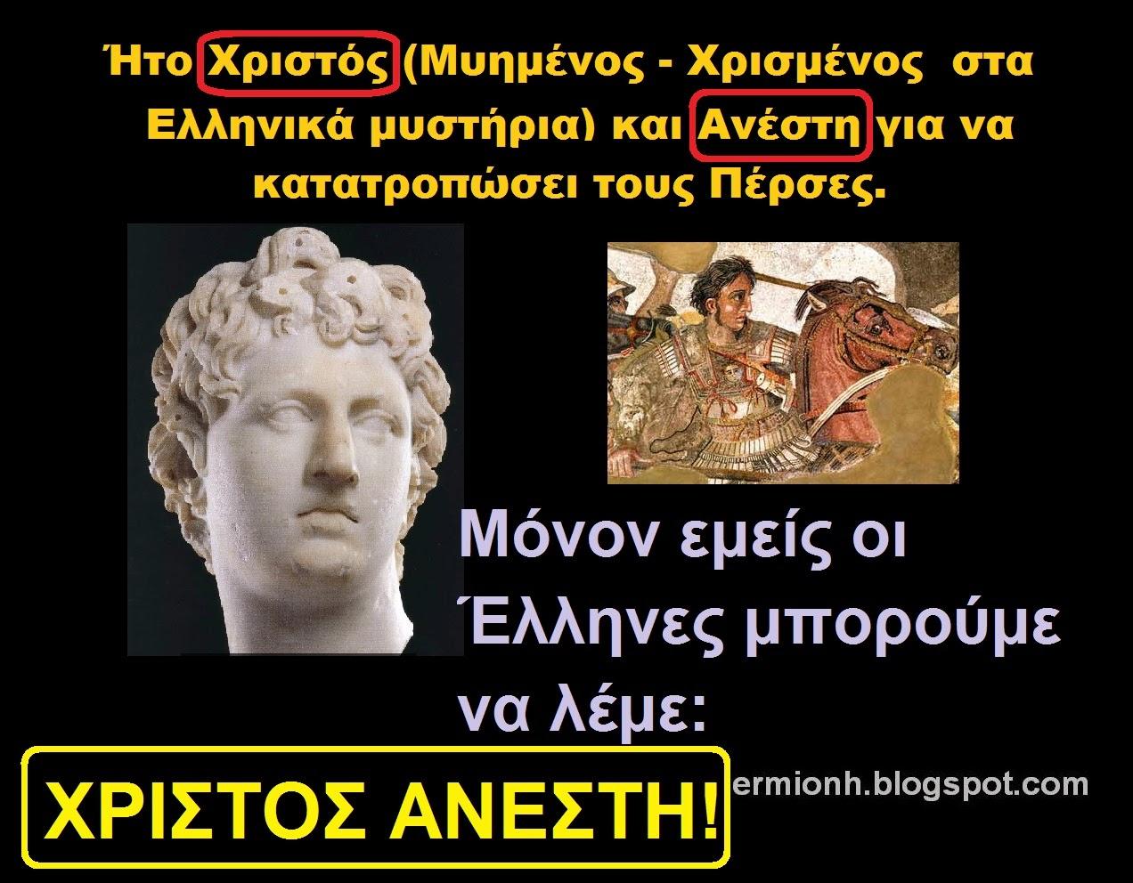 Μόνο εμείς οι Έλληνες μπορούμε να λέμε: ΧΡΙΣΤΌς ΑΝΕΣΤΗ.