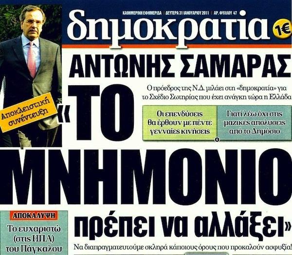 Σαμαράς: Το μνημόνιο πρέπει να αλλάξει…έλεγε στις 31 -1.11