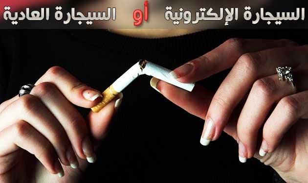 فوائد و أضرار السجائر الالكترونية - مكوناتها وكيفية عملها ظ…ظ†ط§%D