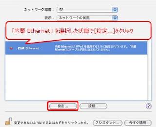 「内蔵Ethernet」を選択して[設定]をクリック