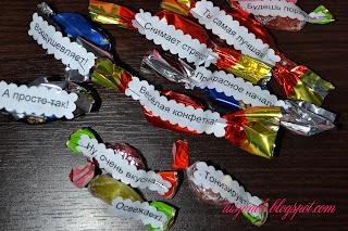 Пожелания к конфетам своими руками