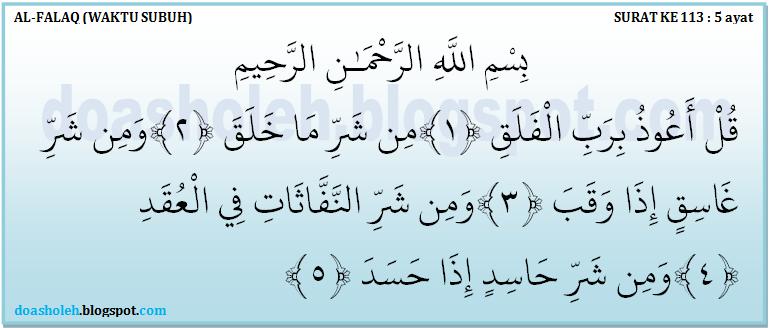 Surat Al Falaq Lengkap Dengan Terjemahannya Doa Muslim