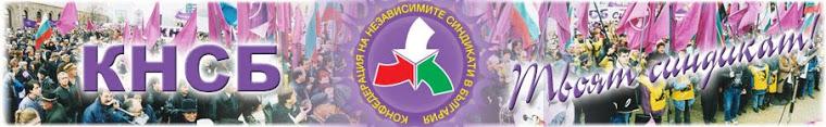 Регионален Съвет на КНСБ - Шумен