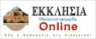 Εκκλησία Online
