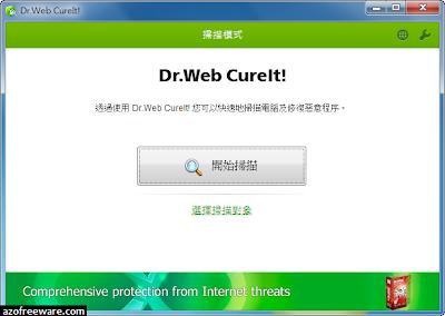 大蜘蛛 Dr.Web CureIt!