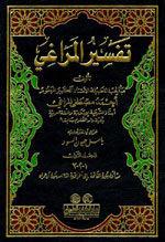 free download terjemahan kitab fathul qorib