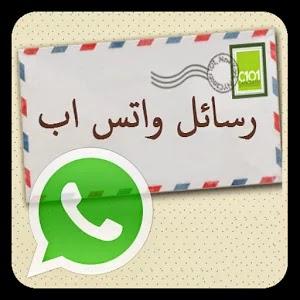 تطبيق رسائل للواتس اب للاندرويد messages for whatsapp