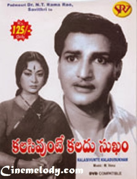 Kalasi Vunte Kaladu Sukham Telugu Mp3 Songs Free  Download 1961