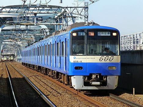 アクセス特急 成田空港行き 600形606Fブルースカイトレイン