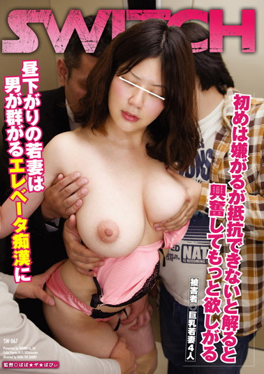 SW-067 Gimme More Excited And Can Not Be Seen In The Afternoon Wife Resistance