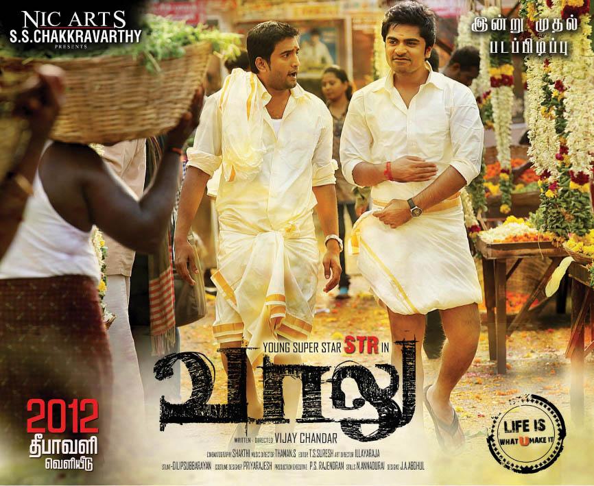 Vaalu Tamil Movie 2013