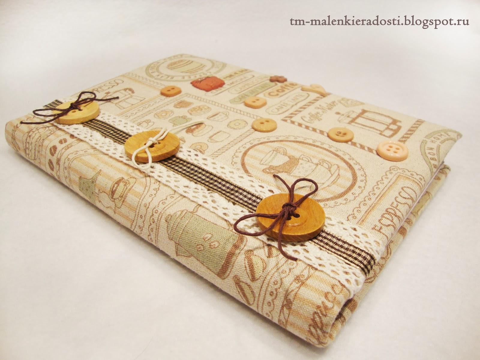 Кулинарная книга в текстильной обложке.