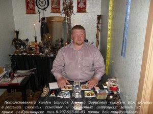 фото Белый маг Борисов Алексей
