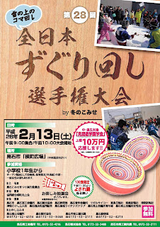 Kuroishi City 28th Annual All-Japan Zuguri Mawashi Top Spinning Championship 2016 flyer 第28回全日本ずぐり回し選手権大会 黒石市 平成28年 チラシ表