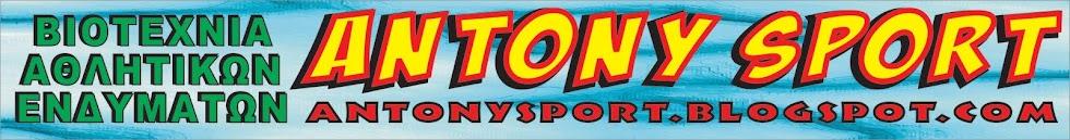 ANTONY SPORT