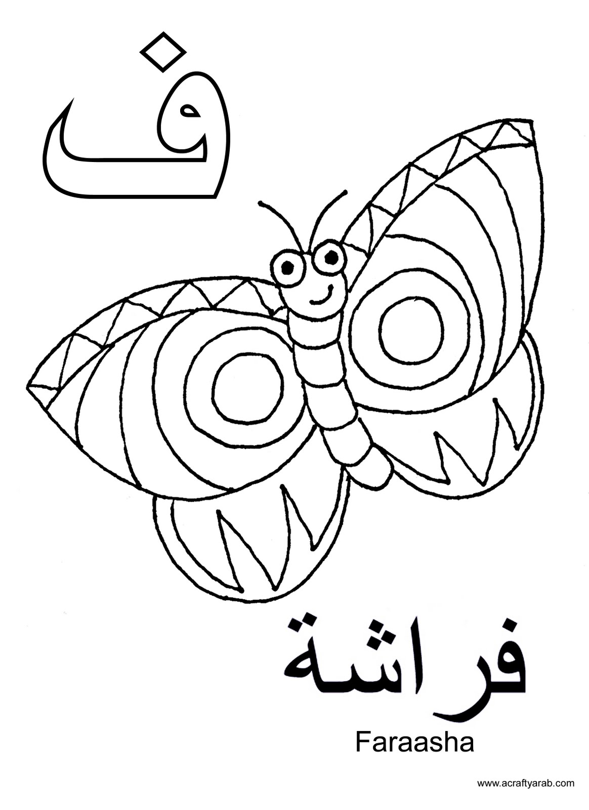 Coloring Pages Arabic Alphabet : A crafty arab arabic alphabet coloring pages fa is for