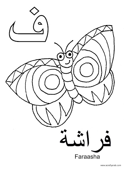 Animals That Start With The Letter B Coloring Page