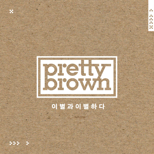 [Single] Pretty Brown – Break Up With Break Up