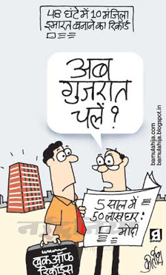 gujrat elections, narendra modi cartoon, guinness world records, election cartoon, bjp cartoon, indian political cartoon