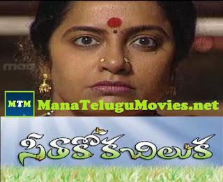 Suhasini's Seethakoka Chiluka Serial -E 16,17,18,19,20
