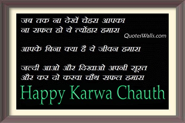 Latest karwa chauth sms in hindi fonts madegems latest karwa chauth sms in hindi fonts karwa chauth hindi greetings pictures for whatsapp m4hsunfo