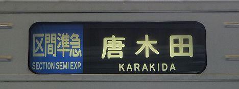 小田急電鉄 区間準急 唐木田行き 1000形