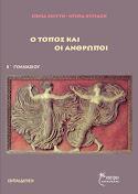 Αρχαία Ελλάδα, Τόπος και Άνθρωποι