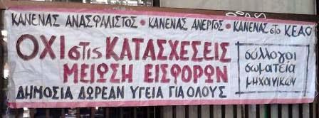 ΚΑΝΕΝΑΣ ΑΝΑΣΦΑΛΙΣΤΟΣ - ΚΑΝΕΝΑΣ ΚΕΑΟ