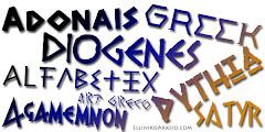 Ελληνικές Γραμματοσειρές