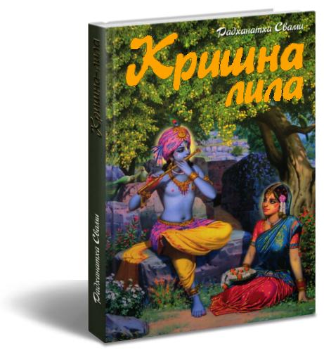 Радханатха Свами. Кришна-лила