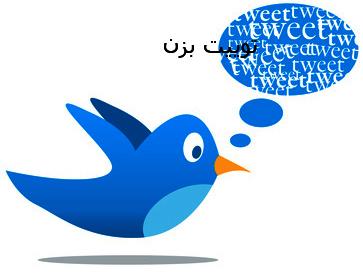 تویتیر ما را دنبال کنید