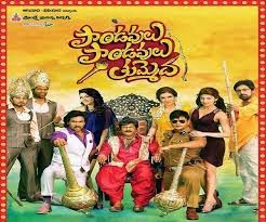 Pandavulu Pandavulu Tummeda telugu movie review, telugu movie review Pandavulu Pandavulu Tummeda, Pandavulu Pandavulu Tummeda talk,Pandavulu Pandavulu Tummeda telugu movie review,Pandavulu Pandavulu Tummeda tweet review,Pandavulu Pandavulu Tummeda websites ratings