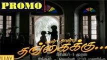 En Anbu Thangaikku 30th March To 03rd April 2015 Promo Vijay Tv