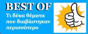 TOP  ΕΒΔΟΜΑΔΑΣ
