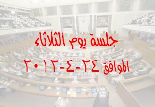 جلسة مجلس الأمة يوم الثلاثاء 24-4-2012 كاملة