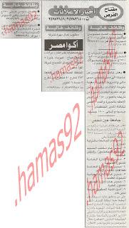 وظائف خالية من جريدة الاخبار الثلاثاء 2442012
