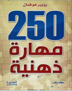 """تحميل كتاب """"250 مهارة ذهنية"""" لـ روبرت هوفمان"""