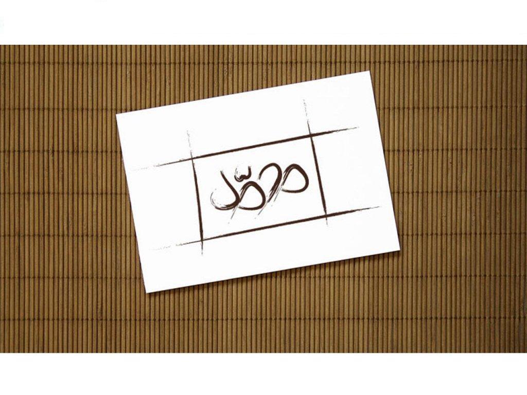 http://4.bp.blogspot.com/-l-VZzmVASP8/T3GJpdA-7_I/AAAAAAAAAlM/E-GHCnh2BMk/s1600/Muhammad+%28PBUH%29+Name+wallpaper.jpg