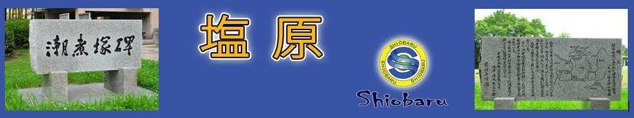 塩原校区自治協議会ブログ