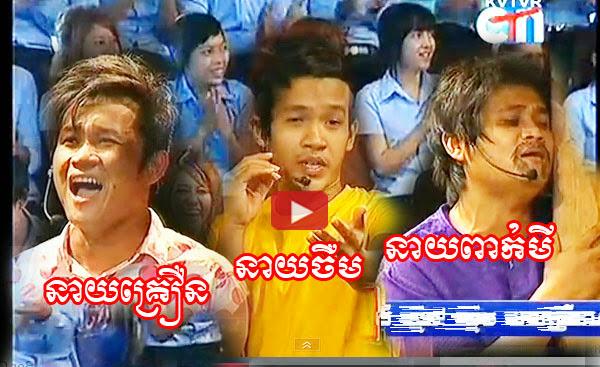 Veay Kon Chheu Ov - Pekmi Group Khmer Comedy - Ptak Lok Ta