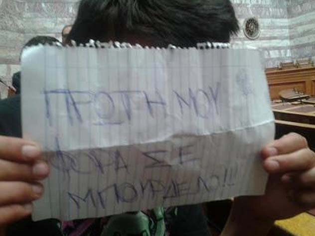 Ιδού ποιοι και πως υποβαθμίζουν και ταπεινώνουν τον θεσμό του Ελληνικού κοινοβουλίου