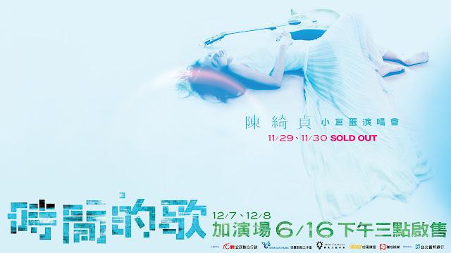 2013陳綺貞 時間的歌 12/7、12/8 加演場