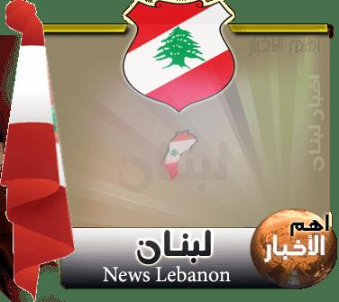 دليل المواقع الاخبارية والصحف والجرائد دولة لبنان