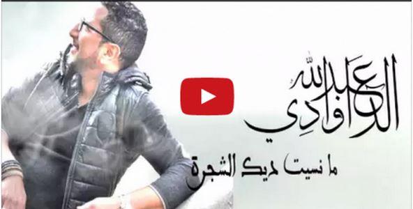 بالفيديو.. أغنية جديدة لعبد الله الداودي تشعل مواقع التواصل : ''ما نسيت الشجرة''