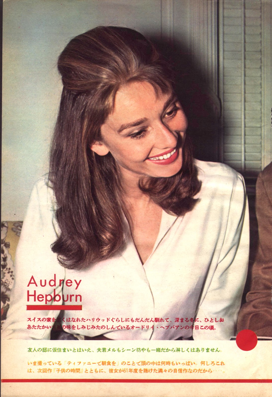 audrey hepburn hairstyle pictures audrey hepburn half up half down    Audrey Hepburn Hair Down