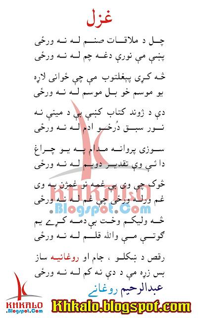 Abdul Rahim Roghanai Pashto Ghazal
