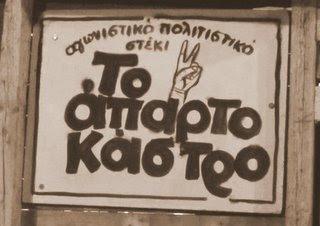 """""""ΑΠΑΡΤΟ ΚΑΣΤΡΟ"""""""